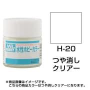 H-20 [水性ホビーカラー<水溶性アクリル樹脂塗料> つや消しクリアー]