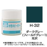 H-32 [水性ホビーカラー<水溶性アクリル樹脂塗料> ダークグレー(フィールドグレー1) 光沢]