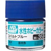 H-35 [水性ホビーカラー<水溶性アクリル樹脂塗料> コバルトブルー 光沢]