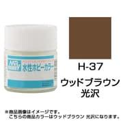 H-37 [水性ホビーカラー<水溶性アクリル樹脂塗料> ウッドブラウン 光沢]