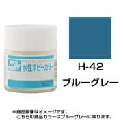 H-42 [水性ホビーカラー<水溶性アクリル樹脂塗料> ブルーグレー]
