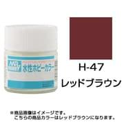 H-47 [水性ホビーカラー<水溶性アクリル樹脂塗料> レッドブラウン]
