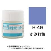 H-49 [水性ホビーカラー<水溶性アクリル樹脂塗料> すみれ色]