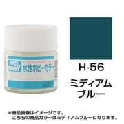 H-56 [水性ホビーカラー<水溶性アクリル樹脂塗料> ミディアムブルー]