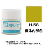 H-58 [水性ホビーカラー<水溶性アクリル樹脂塗料> 機体内部色]
