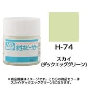 H-74 [水性ホビーカラー<水溶性アクリル樹脂塗料> スカイ(ダックエッググリーン)]