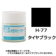 H-77 [水性ホビーカラー<水溶性アクリル樹脂塗料> タイヤブラック]