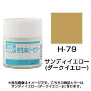 H-79 [水性ホビーカラー<水溶性アクリル樹脂塗料> サンディイエロー(ダークイエロー)]