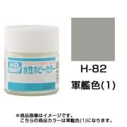 H-82 [水性ホビーカラー<水溶性アクリル樹脂塗料> 軍艦色(1)]