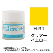 H-91 [水性ホビーカラー<水溶性アクリル樹脂塗料> クリアーイエロー]