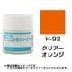 H-92 [水性ホビーカラー<水溶性アクリル樹脂塗料> クリアーオレンジ]