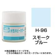 H-96 [水性ホビーカラー<水溶性アクリル樹脂塗料> スモークブルー]