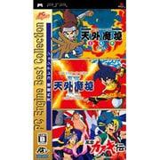 天外魔境コレクション (PC Engine Best Collection) [PSPソフト]
