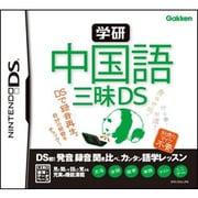 学研 中国語三昧DS [DSソフト]