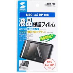 PDA-F40 [液晶保護フィルム NEC Lui PCリモーター ポケットタイプ対応 反射防止タイプ]