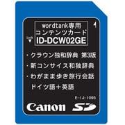 ID-DCW02GE [wordtank用 ドイツ語カード 音声付]