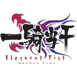 一騎当千 Eloquent Fist 超限定爆裂パック [PSPソフト]