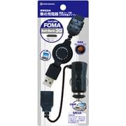 RBJUSS1 [車の充電器 USB充電リールコードタイプ 延長コード型/FOMA・3G]
