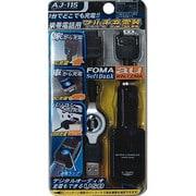 AJ-115 マルチ充電器 FOMA/au