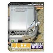 添景工房カットオフシリーズ24 車編4 [Windows/Mac]