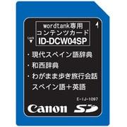 ID-DCW04SP [wordtank用 スペイン語カード 音声付]