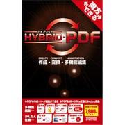 HYBRID-PDF 作成・変換・多機能編集 [Windowsソフト]