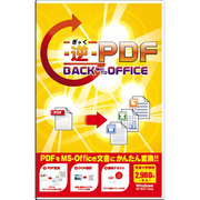 逆PDF Back to Office [Windowsソフト]