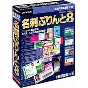 名刺ぷりんと8 [Windows]