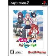 ゼロの使い魔 夢魔が紡ぐ夜風の幻想曲 (Best Collection) [PS2ソフト]