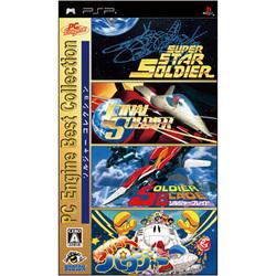 ソルジャーコレクション (PC Engine Best Collection) [PSPソフト]