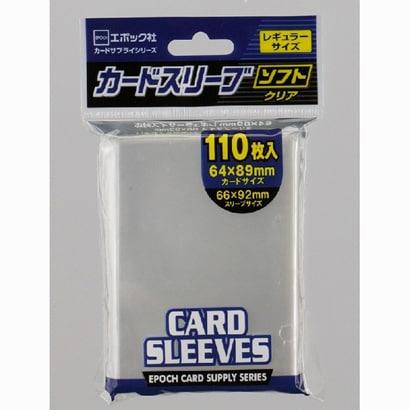 カードスリーブ レギュラーサイズ対応 ソフト