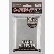 カードスリーブ スモールサイズ対応 ハード
