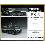 SK2 ティーガー1 初期型用 履帯 [ディテールアップパーツ]