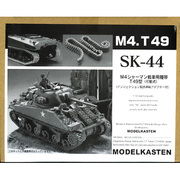 SK44 M4シャーマン T49型 履帯 [ディテールアップパーツ]