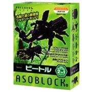 アソブロック CREATIONシリーズ 15JA ビートル