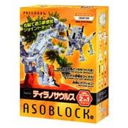 アソブロック CREATIONシリーズ 15KA ティラノサウルス