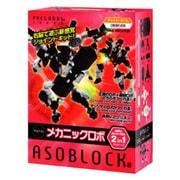 アソブロック CREATIONシリーズ 15MA メカニックロボ