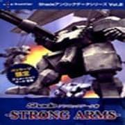 Shadeアンロックデータ集 -STRONG ARMS- Windows/Mac