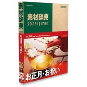 素材辞典Vol.205 お正月・お祝い編 [Windows/Mac]