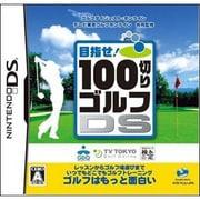 100切りゴルフDS [DSソフト]