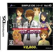 THE ホストしようぜ!-DXナイトキング- (SIMPLE DSシリーズ Vol.43) [DSソフト]
