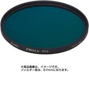 67S PRO1D R-72 [PRO1 Digitalシリーズ 黒白用フィルター 67mm]