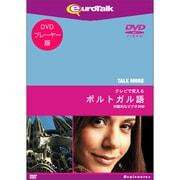 Talk More テレビで覚えるポルトガル語 for DVD [Windows/Mac]