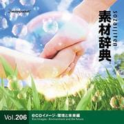 素材辞典 Vol.206 ecoイメージ-環境と未来編 [Windows/Mac]