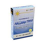 ARCDRAW 2008 [Windowsソフト]