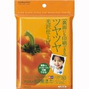 KJ-RG1445 [インクジェットプリンタ用デジカメ光沢紙 厚手・裏面マット ハガキ 50枚]