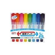 WYT5-8C [紙用マッキー8色セット(黒、青、赤、緑、黄、ピンク、オレンジ、ライトブルー)]