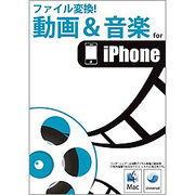 Wondershare ファイル変換!動画&音楽 for iPhone Mac [Mac]