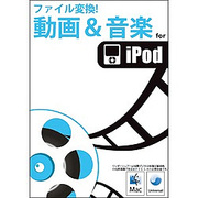 Wondershare ファイル変換!動画&音楽 for iPod Mac [Mac]