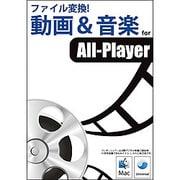Wondershare ファイル変換!動画&音楽 for All-Player Mac [Macソフト]